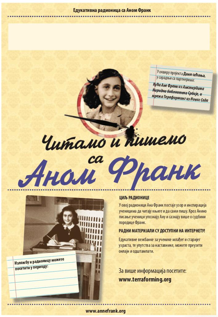 Читамо и пишемо са Аном Франк